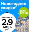 ЖК «Одинбург». Специальные новогодние цены